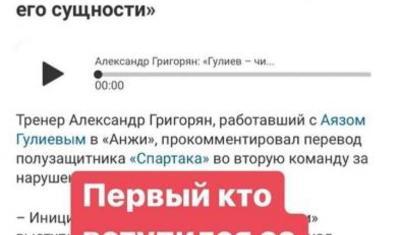 Ramil Şeydayev Ayaz Quliyevə belə dəstək oldu