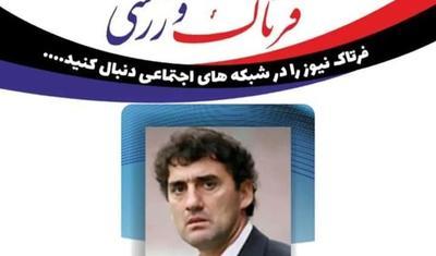 İran mediası azərbaycanlı məşqçinin aldığı təklifdən yazdı
