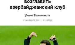 https://www.sportinfo.az/idman_xeberleri/gundem/125533.html